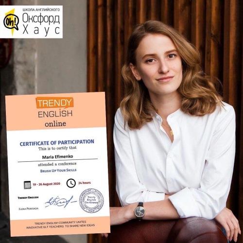 Мария Ефименко с сертификатом