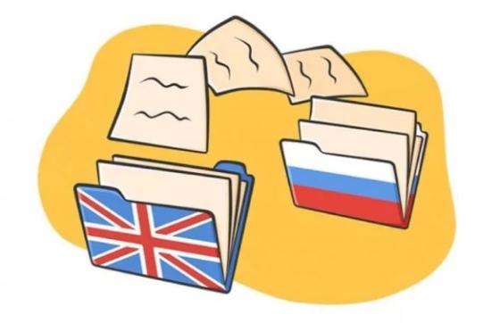 русский и английский языки